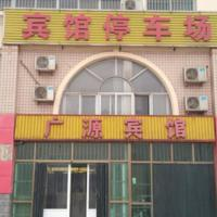 Hotel Pictures: Guangyuan Hotel, Zhengding