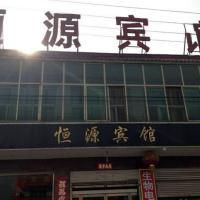 Φωτογραφίες: Heng Yuan Inn, Wuji