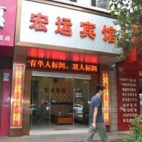 Hotel Pictures: Hongyun Hotel, Qujing