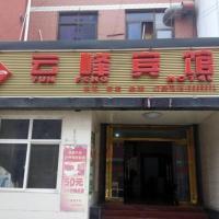 Hotel Pictures: Xushui Yunfeng Inn, Xushui