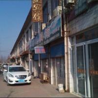 Hotel Pictures: Hongye Inn, Qihe