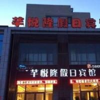Hotel Pictures: Liaoyang Qianyuelong Holiday Hotel, Liaoyang