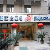酒店图片: 锦江之星南京新街口店, 南京
