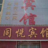Φωτογραφίες: Tongyue Inn, Yuncheng