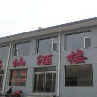 Zdjęcia hotelu: Ruixian Inn, Wutai