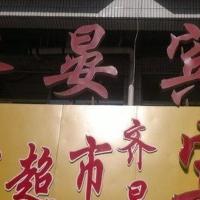 Hotel Pictures: Qiyan Inn, Qihe