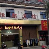 Hotelbilder: Suzhou Huandu Hotel, Sixian