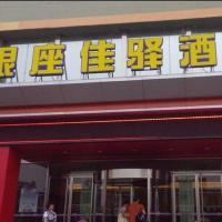 Hotel Pictures: Jiayi Hotel, Zoucheng
