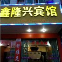Hotel Pictures: Xinxinglong Hotel, Dongshan