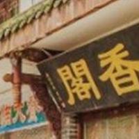 Hotelbilder: Yibin Shunan Zhuhai Yixiangge Hotel, Changning