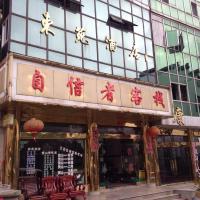 Zdjęcia hotelu: Huangshan Zixinzhe Inn, Huangshan Scenic Area