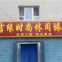 Hotel Pictures: Jiyuan Fashion Inn, Liaoyuan