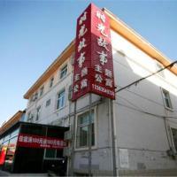 Hotel Pictures: Time Story Theme Apartment Jinzhong, Jinzhong