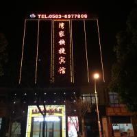Hotel Pictures: Guangde Wanjia Express Inn, Guangde