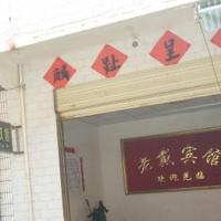 Φωτογραφίες: Yue Xi Da Bie Shan Lao Dai Inn, Yuexi