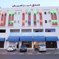 Hotel Pictures: White Nile Hotel, Muscat