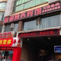 Hotel Pictures: Luzhou Xinghe Business Inn, Luzhou