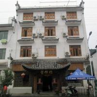 Wuyuan Wangzhanglou Guest House