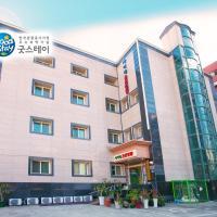 酒店图片: 水安堡塞班温泉汽车旅馆, 忠州市