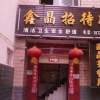 Hotel Pictures: Hanzhong Xin Jing Guest House, Hanzhong