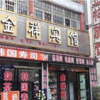 Hotel Pictures: Jinxiang Inn, Xin'an