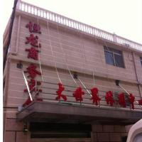 Hotel Pictures: Henglong Business Inn, Qidong