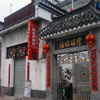 Fotos do Hotel: Wuyuan Jiangwan Teacher Qiu Farm Stay, Wuyuan