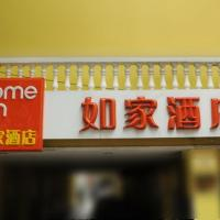 Zdjęcia hotelu: Home Inn Wuhan Youyi Avenue Hubei University, Wuhan