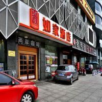 Hotel Pictures: Home Inn Hangzhou Linping Yintai City Metro Station, Yuhang