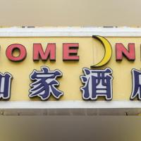 Hotellikuvia: Home Inn Nanjing Yueyahu Yincheng Dongyuan, Nanjing