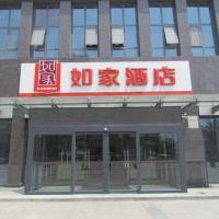 Φωτογραφίες: Home Inn Ji'nan Changqing University City, Jinan