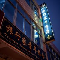 Hotel Pictures: Travelers Youth Hostel, Dengfeng