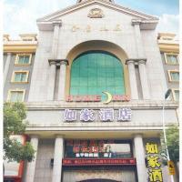Hotel Pictures: Home Inn Hangzhou Tonglu Fuchun Road, Tonglu