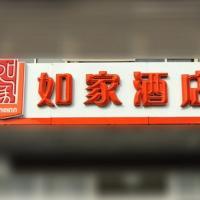 Fotografie hotelů: Home Inn Shenzhen Caopu Metro Station, Šen-čen