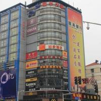 酒店图片: 如家快捷酒店南京新街口大洋百货店, 南京