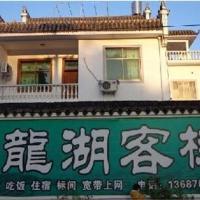 Fotos de l'hotel: Wuyuan Longhu Hostel, Wuyuan