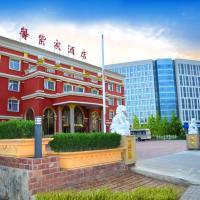 Hotel Pictures: Beijing Xinzichen Hotel, Shunyi