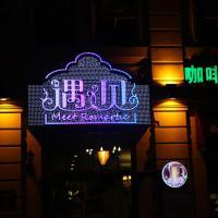 Hotel Pictures: Harbin Yu Jian Russian Country Inn, Harbin