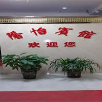 Hotel Pictures: Xinyi Inn, Langzhong