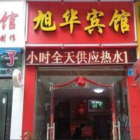 Hotel Pictures: Mianyang Xu Hua Inn, Mianyang