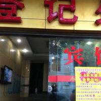 Hotel Pictures: Panzhihua Yongchen Business Inn, Panzhihua