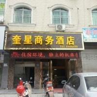 Hotel Pictures: Langzhong Kuixing Business Hotel, Langzhong