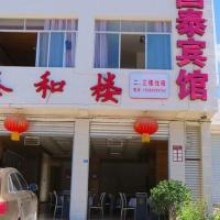 Hotel Pictures: Qingxi Guotai Hotel, Qingchuan
