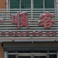 Hotel Pictures: Jinshun Guesthouse, Fushun