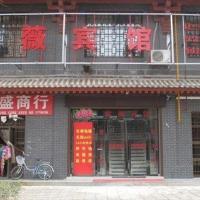 Hotelbilder: Baoji Ziwei Hotel, Fufeng