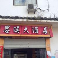 Wuyuan Sixi Home Guesthouse