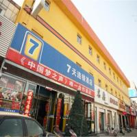 Hotel Pictures: 7Days Inn Pingyao Ancient City, Pingyao