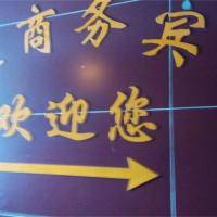 Hotel Pictures: Yinxiang Business Inn, Panzhihua