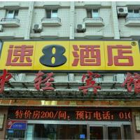 Super 8 Beijing Taoranting Subway Station