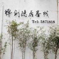 Zdjęcia hotelu: Chanjian Yinju Inn, Guilin